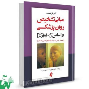 کتاب مبانی تشخیص روان پزشکی بر اساس DSM-5 تالیف آلن فرانسس ترجمه دکتر عبدالرضا منصوری راد