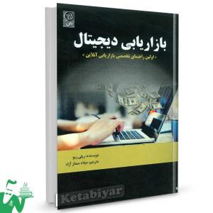 کتاب بازاریابی دیجیتال تالیف دکتر ریلی ریو ترجمه دکتر میلاد ممتاز