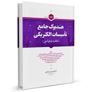 کتاب هندبوک جامع تاسیسات الکتریکی (نظارت و طراحی) تالیف دکتر ایمان سریری آجیلی
