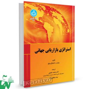 کتاب استراتژی بازاریابی جهانی تالیف بودو ب. اشلیگل میلخ ترجمه دکتر محمد حقیقی