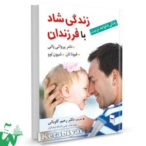 کتاب زندگی با فرزندان شاد تالیف دکتر پرواتی پاتی ترجمه دکتر رحیم کاویانی