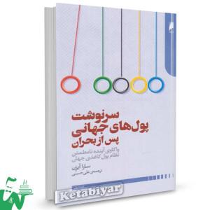 کتاب سرنوشت پول های جهانی پس از بحران تالیف سارا آیزن ترجمه علی حبیبی