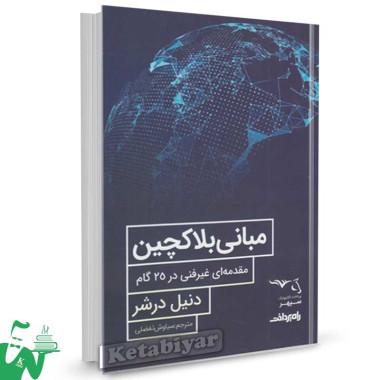 کتاب مبانی بلاکچین تالیف دنیل درشر ترجمه سیاوش تفضلی