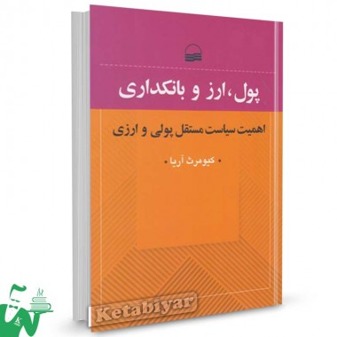 کتاب پول، ارز و بانکداری تالیف کیومرث آریا