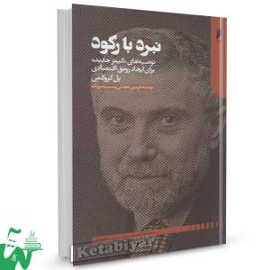 کتاب نبرد با رکود تالیف پل کروگمن ترجمه فریدون تفضلی
