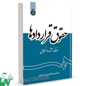 کتاب حقوق قراردادها (انعقاد، آثار و انحلال) تالیف عبدالحسین شیروی
