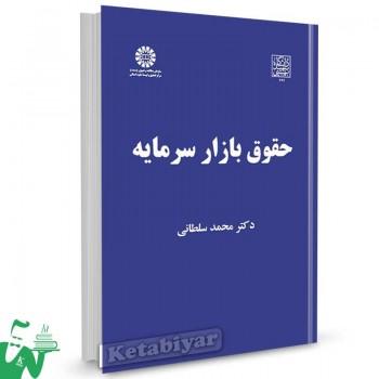 کتاب حقوق بازار سرمایه تالیف دکتر محمد سلطانی