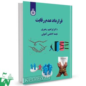 کتاب قرارداد عدم رقابت تالیف دکتر ابراهیم رهبری
