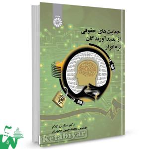 کتاب حمایت های حقوقی از پدیدآورندگان نرم افزار تالیف دکتر ستار زرکلام