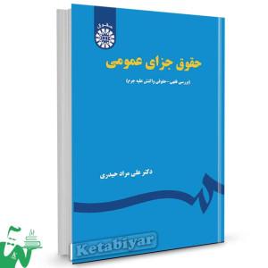 کتاب حقوق جزای عمومی تالیف دکتر علی مراد حیدری