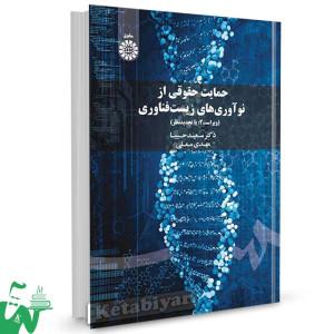کتاب حمایت های حقوقی از نوآوری های زیست فناوری تالیف دکتر سعید حبیبا