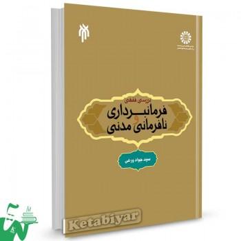 کتاب بررسی فقهی فرمانبرداری و نافرمانی مدنی تالیف سیدجواد ورعی