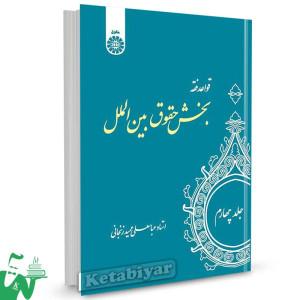 کتاب قواعد فقه جلد چهارم (بخش حقوق بین الملل) تالیف عباسعلی عمید زنجانی