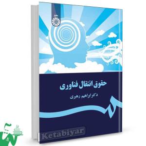 کتاب حقوق انتقال فناوری تالیف دکتر ابراهیم رهبری