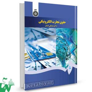 کتاب حقوق تجارت الکترونیکی تالیف دکتر مصطفی السان