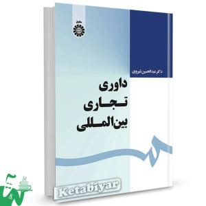 کتاب داوری تجاری بین المللی تالیف دکتر عبدالحسین شیروی