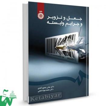 کتاب جعل و تزویر و جرایم وابسته تالیف دکتر عباس منصورآبادی