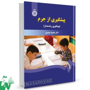 کتاب پیشگیری از جرم (پیشگیری رشد مدار) تالیف دکتر محمود مهدوی