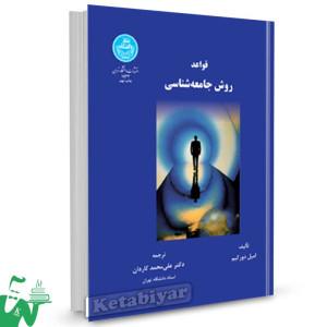 کتاب قواعد روش جامعه شناسی تالیف امیل دورکیم ترجمه علی محمد کاردان