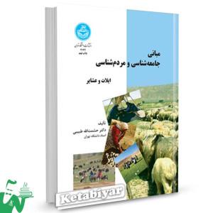 کتاب مبانی جامعه شناسی و مردم شناسی تالیف دکتر حشمت الله طبیبی