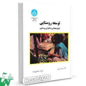 کتاب توسعه روستایی تالیف رابرت چمبرز ترجمه مصطفی ازکیا