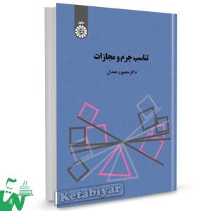 کتاب تناسب جرم و مجازات تالیف دکتر منصور رحمدل