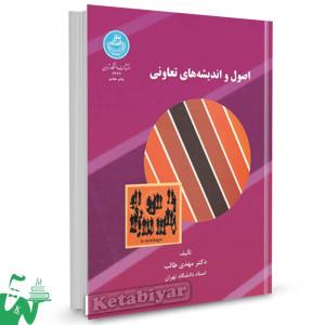 کتاب اصول و اندیشه های تعاونی تالیف دکتر مهدی طالب