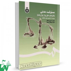 کتاب مسئولیت مدنی (الزامات خارج از قرارداد) تالیف دکتر سیدحسین صفایی