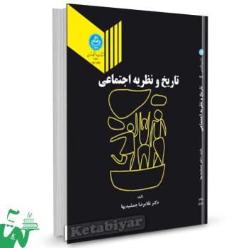 کتاب تاریخ و نظریه اجتماعی تالیف دکتر غلامرضا جمشیدیها