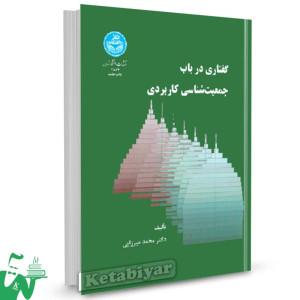 کتاب گفتاری در باب جمعیت شناسی کاربردی تالیف دکتر محمد میرزایی