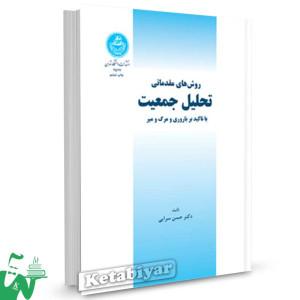 کتاب روش های مقدماتی تحلیل جمعیت با تاکید بر باروری و مرگ و میر تالیف حسن سرایی