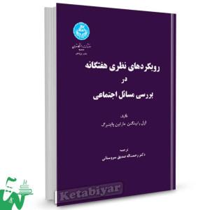 کتاب رویکردهای نظری هفتگانه در بررسی مسائل اجتماعی تالیف ارل رابینگتن ترجمه رحمت اله صدیق سروستانی