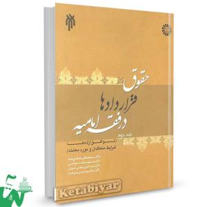 کتاب حقوق قراردادها در فقه امامیه جلد دوم تالیف محقق داماد