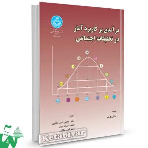 کتاب درآمدی بر کاربرد آمار در تحقیقات اجتماعی تالیف دانکن کرامر ترجمه یحیی علی بابایی