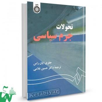 کتاب تحولات جرم سیاسی تالیف جفری ایان راس ترجمه دکتر حسین غلامی