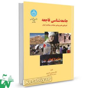 کتاب جامعه شناسی فاجعه تالیف دکتر موسی عنبری