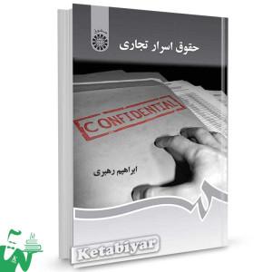 کتاب حقوق اسرار تجاری تالیف ابراهیم رهبری