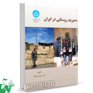 کتاب مدیریت روستایی در ایران تالیف دکتر مهدی طالب
