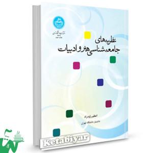 کتاب نظریه های جامعه شناسی هنر و ادبیات تالیف اعظم راودراد