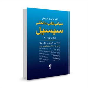 کتاب مبانی طب داخلی سیسیل 2016 تالیف بنجامین ترجمه دکتر محمود اسحق حسینی