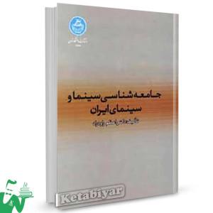 کتاب جامعه شناسی سینما و سینمای ایران تالیف دکتر اعظم راودراد