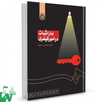 کتاب بار اثبات در امور کیفری تالیف دکتر منصور رحمدل