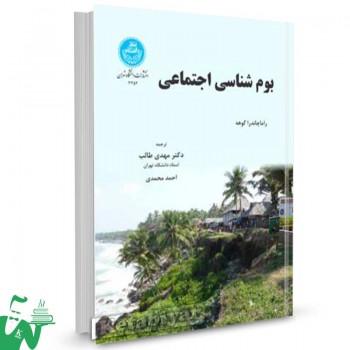 کتاب بوم شناسی اجتماعی تالیف راماچاندرا گوهه ترجمه دکتر مهدی طالب