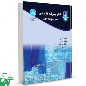 کتاب آمار پیشرفته کاربردی همراه با SPSS تالیف هوشنگ نایبی
