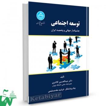 کتاب توسعه اجتماعی تالیف دکتر عبدالحسین کلانتری