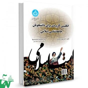 کتاب انگلیسی کاربردی برای دانشجویان جامعه شناسی اسلامی تالیف دکتر مهیار گنجابی