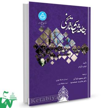 کتاب جامعه شناسی تاریخی تالیف فیلیپ آبرامز ترجمه منصوره لولاآور