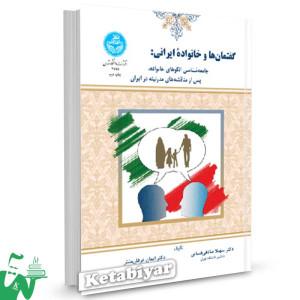 کتاب گفتمان ها و خانواده ایرانی تالیف دکتر سهیلا صادقی فسایی