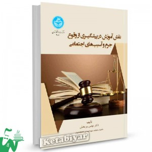 کتاب نقش آموزش در پیشگیری از وقوع جرم و آسیب های اجتماعی تالیف یونس نوربخش