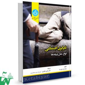 کتاب نابرابری اجتماعی تالیف چارلز ای. هورست ترجمه دکتر علی شکوری